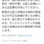 公正証書の作成は歌舞伎町ホストでも新宿ではなく池袋の公証役場がオススメ(ホスト向け)(弁護士向け)